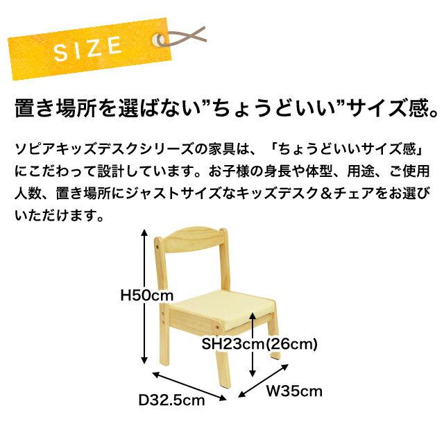 【あす楽】 Kidzoo(キッズーシリーズ)ソピアキッズチェア KNN-C 木製 高さ調節 ローチェア ミニチェア おしゃれ おすすめ スタッキング 幼児