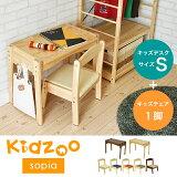 【送料無料】【あす楽】 Kidzoo(キッズーシリーズ)ソピアキッズデスクSサイズ+キッズチェア 計2点セット SKD-350+KNN-C 子供用机 キッズテーブルセット キッズデスクセット 子供家具 子供部屋