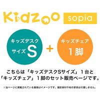 【送料無料】ソピアキッズデスクSサイズ+キッズチェア計2点セットSKD-350+KNN-C子供用机キッズテーブルセットキッズデスクセット子供家具子供部屋