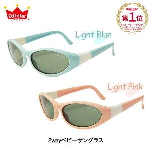 【送料無料】 2way ベビーサングラス エドインター ベビー用サングラス キッズ おしゃれ UVカット 子供用 紫外線対策