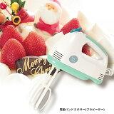【送料無料】電動ハンドミキサー(プラビーター) ハンディーミキサー ブレンダー おすすめ ハンディミキサー 調理器具 泡立て器 製菓器具
