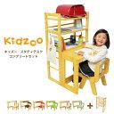 【送料無料】【名入れサービスあり】 Kidzoo(キッズーシリーズ) スタディデスクコンプリートセット デス...