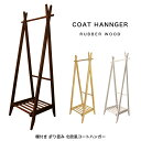 【送料無料】【あす楽】 北欧風ハンガー(棚付き) コートハンガー 木製 ハンガーラック 折り畳み式 A型ハンガー おしゃれ