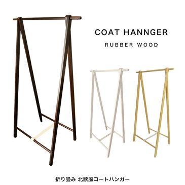 【送料無料】【あす楽】 折りたたみハンガー H-2366(H-3192)コートハンガー 木製 ハンガーラック 折り畳み式 A型ハンガー おしゃれ
