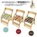 【送料無料】 E-Toko 頭の良くなる椅子専用カバー(JUC-2170 専用カバー) JUC-3289 いいとこ 座面カバー ...