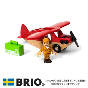 【10%OFFクーポン配布中】【送料無料】 サファリエアプレイン 33963 ブリオレールシリーズ 知育玩具 木製玩具 サファリシリーズ プレゼントに最適 BRIO ブリオ