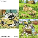 【送料無料】 犬とねこ(49ピース×3) 6080021 ジ