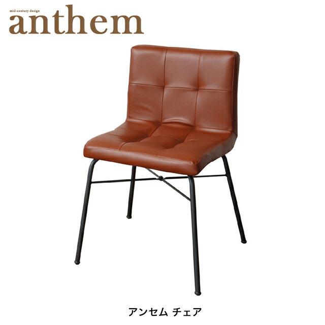【送料無料】 アンセム チェア ANC-2552 リビングチェア 北欧風 デスクチェア レザーチェア 椅子 アンセム anthem