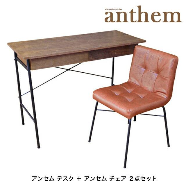 【送料無料】 アンセム デスク+アンセムチェア ANT-2459+ANC-2552 大人学習デスク 学習机 デスク&チェアセット ウォールナット 北欧風 アンセム anthem
