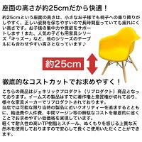 【送料無料】イームズキッズチェア(肘付き)(パッチワーク)ESKP-002【Eames】【イームズチェア】【子供椅子】【チャイルドチェア】【子供用家具】