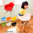 【組立不要完成品】【送料無料】 イームズキッズチェア(肘付) ESK-004 イームズチェア Eames リプロダクト キッズチェア ミニ 椅子 子供【YK08cm】の写真