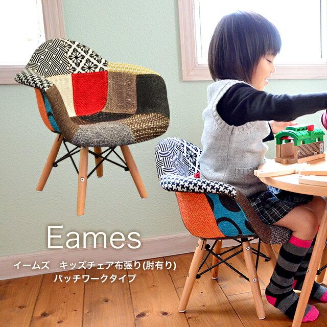 【組立不要完成品】【送料無料】 イームズキッズチェア(肘付き)(パッチワーク) ESKP-002 イームズチェア Eames パッチワーク リプロダクト ファブリック キッズチェア ミニ 椅子 子供【YK05c】