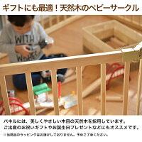 【送料無料】フレキシブル折りたたみベビーサークル8枚パネルKBC-08木製セーフィティグッズベビーゲートたためる組立簡単子供部屋子供家具