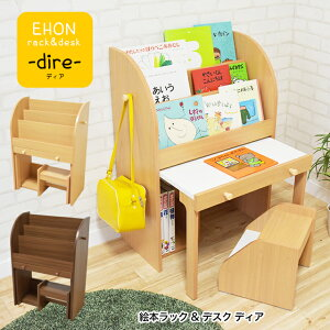 【送料無料】 絵本ラックアンドデスク ディア EHON rack&desk -dire- ILR-3189 子供用収納 キッズデスクセット 収納家具 子ども部屋 子供家具