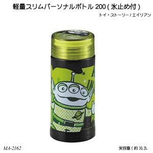 【送料無料】 軽量スリムパーソナルボトル200(氷止め付) (トイストーリー/エイリアン) MA-2162 ステンレスボトル 水筒 ボトルマグ ディズニー