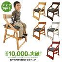【送料無料】【あす楽】頭の良い子を目指す椅子 JUC-2170 いいとこ イイトコ 学習チェア 木製 子供チェア 学習椅子 おすすめ 学習イス【YK11a】