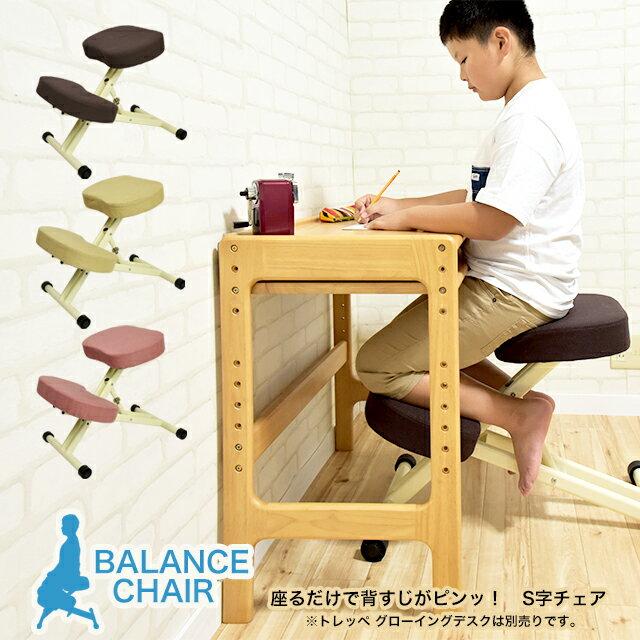 【送料無料】 S字チェア BC-1000I 2020年モデル 学習椅子 子供用イス 学習チェア 姿勢矯正チェア 大人まで使えます 自発心を促す 在庫限り