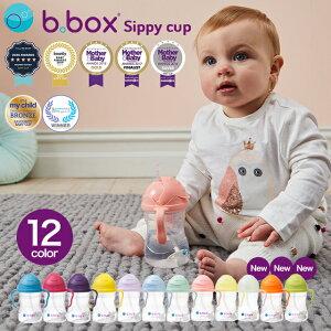 【送料無料】 シッピーカップ b box b-box bboxトレーニングマグ トレーニングカップ ベビー食器 ベビーカップ 赤ちゃん用コップ b.box ビーボックス 贈り物 ギフト【YK09cm】