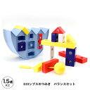 【送料無料】 コロンブスのつみき バランスセット バランスゲーム ブロック遊び 知育玩具 教育玩具 シャオール