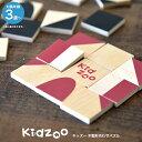 Kidzooパズル(キッズーパズル) 知育玩具 教育玩具 知育パズル 木製玩具 木のおもちゃ 【定形外郵便配送】
