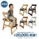 【送料無料】【あす楽】頭の良い子を目指す椅子 JUC-2170 いいとこ イイトコ 学習チェア 木製 子供チェ...