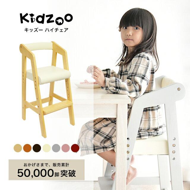 【送料無料】【あす楽】【名入れサービスあり】 Kidzoo(キッズーシリーズ)ハイチェアー KDC-2943 キッズハイチェア 木製 ベビー用品 おすすめ 高さ調整【YK07c】