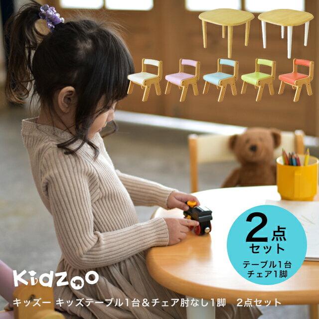 【送料無料】【名入れサービスあり】 Kidzoo(キッズーシリーズ)キッズテーブル&肘なしチェア 計2点セット テーブルセット 子供テーブルセット 机椅子 木製