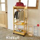 【送料無料】【あす楽】【名入れサービスあり】 Kidzoo(キッズーシリーズ)キッズハンガーシェルフ ...