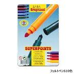 フェルトペンS10色 【知育玩具】【水性ペン】【お絵かき】【ブリンツィール】