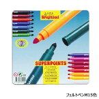フェルトペンM15色 【知育玩具】【水性ペン】【お絵かき】【ブリンツィール】