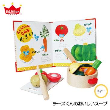 【送料無料】 チーズくんのおいしいスープ エドインター 子供玩具 絵本と木のおもちゃが一緒に 知育玩具 教育玩具