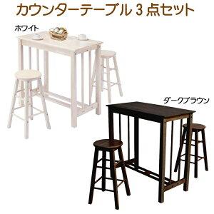 カウンター テーブル テーブルセット ウッディーテーブルセット