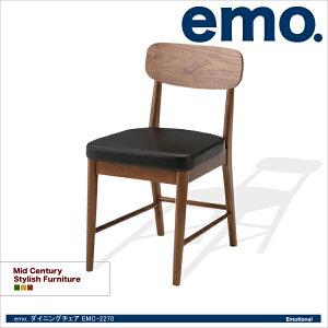 【びっくり特典あり】【送料無料】 emo.ダイニングチェア EMC-2270 【エモ】【エモチェア】【ウ...