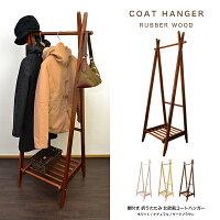 北欧風ハンガー(棚付き)H-2378コートハンガー木製ハンガーラック折り畳み式A型ハンガーおしゃれ
