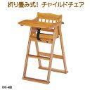 【送料無料】チャイルドチェア K-CHC-480 ベビーチェア キッズチェア ハイチェア リビングチェア 子供用椅子 木製 折り畳み式 テーブル付