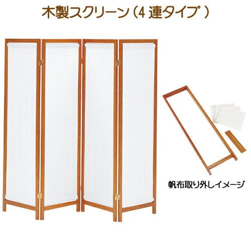 木製スクリーン(帆布)4連 P-HT-4(BR)