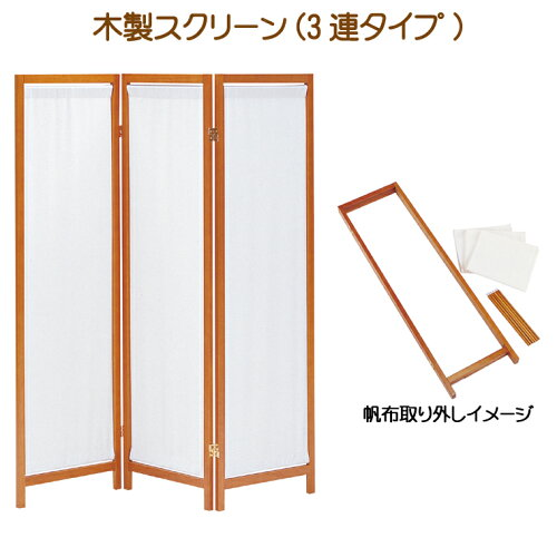 木製スクリーン(帆布)3連 HT-3(BR)