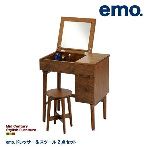emo. ドレッサー&スツールセット EMM-2060 【ウォ...