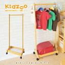 楽天【送料無料】【あす楽】 Kidzoo(キッズーシリーズ)ハンガーラック 木製 ハンガー子供 キッズハンガーラック キャスター付き 子供用 収納 子ども ネイキッズ nakids