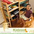 【送料無料】Kidzoo(キッズーシリーズ)ラック キッズラック 木製 本棚 小物収納 子供用家具 ネイキッズ nakids