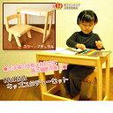 【送料無料】☆激安! Na Kids スタディーセット S-KDS-1541 【nakids】【ネイキッズ】【キッズ...