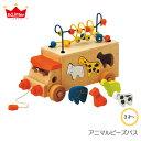 【びっくり特典あり】【送料無料】 アニマルビーズバス エドインター おもちゃ 知育玩具 あそび道具