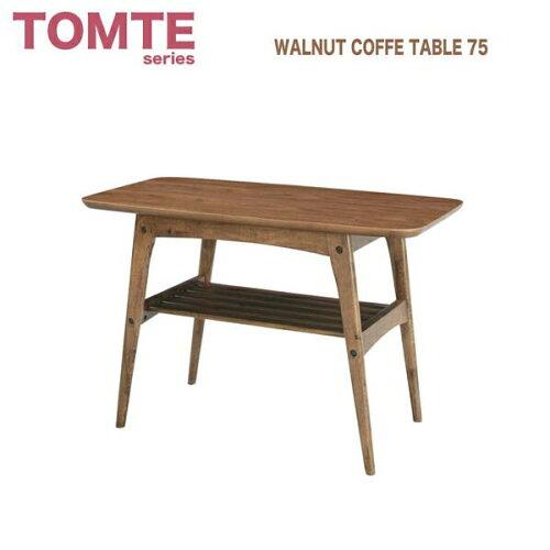 TOMTE コーヒーテーブル75 S-TAC-227 【...