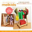 【送料無料】 メルキッズハンガー ME-65H 【melkids】【子供収納】【キッズハンガーラック 木製】【子供用ラック】【衣類収納】