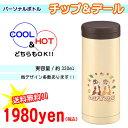 【送料無料】 チップアンドデール パーソナルボトル330(アイボリー) 【水筒】【ランチボトル】...