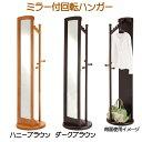 【送料無料】 ミラー付き回転ハンガー M-2290 【衣類収納】【鏡付きハンガー】【回転ミラー付ハンガー】【ラウンドミラー】【収納家具】