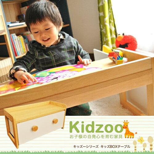 Kidzoo(キッズーシリーズ) BOXテーブル ボックステーブル キッズテーブル 子供用テー...