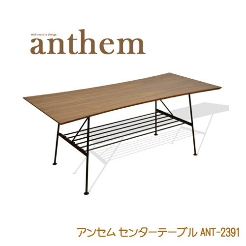 アンセム センターテーブル ローテーブル 北欧風 棚付き リビン...
