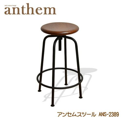 アンセム スツール 北欧風 おしゃれ 椅子 チェア 円形 高さ調節...