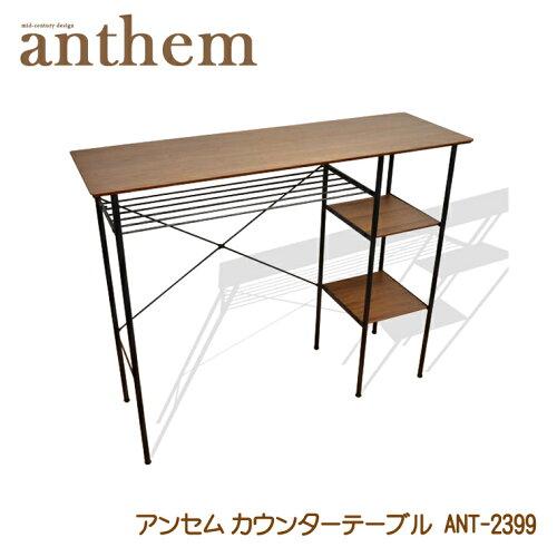 アンセム カウンターテーブル サイドテーブル デスク リビング...